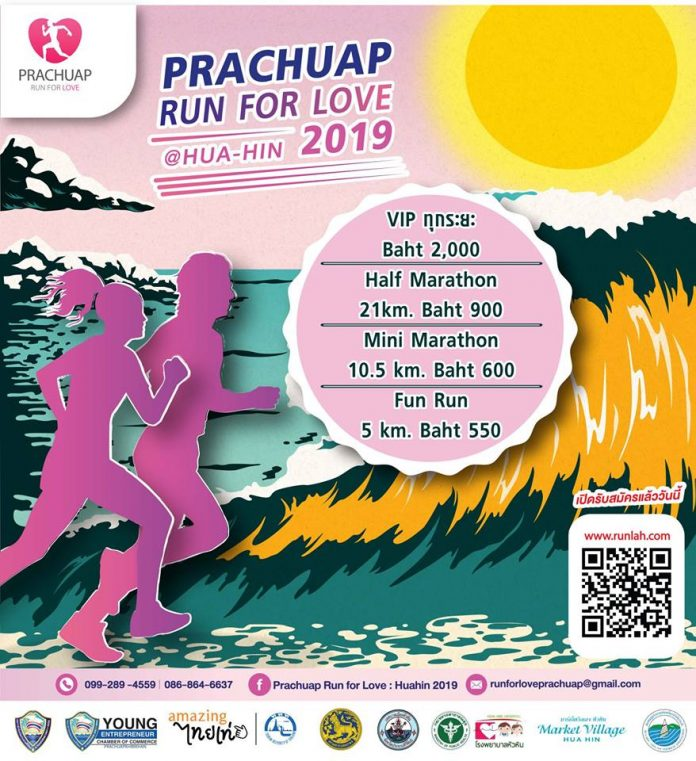 PRACHUAP 'RUN FOR LOVE' - 2nd June