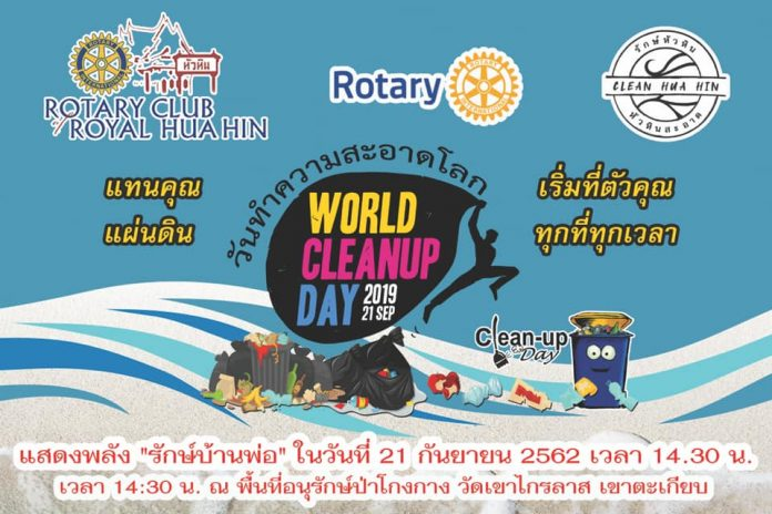 Hua Hin World Clean Up Day September 21st – Please Join In to Make Our Community Cleaner!