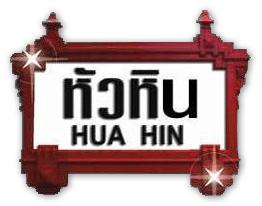 Phuket Has a New Mascot!