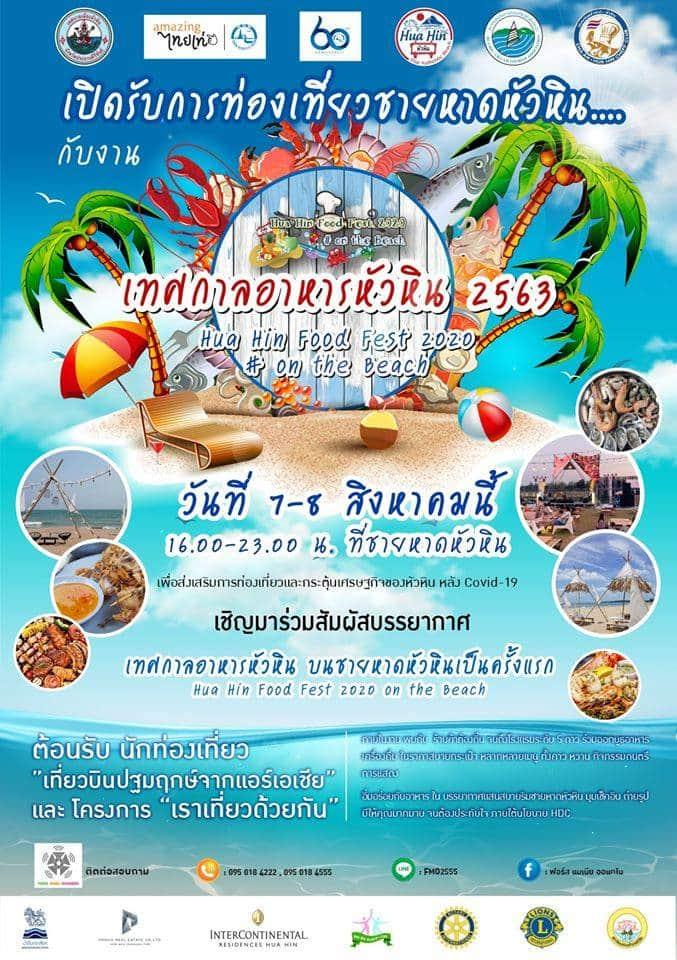 2020 HUA HIN FOOD FESTIVAL ON THE BEACH