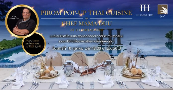 THIS SATURDAY NIGHT ONLY! -  A VERY SPECIAL INTERCON DINING EVENT