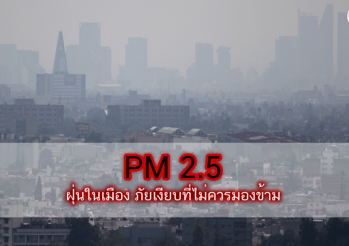 ABOUT PM 2.5; BANGKOK POLLUTION CONTROL MEASURES AGREED