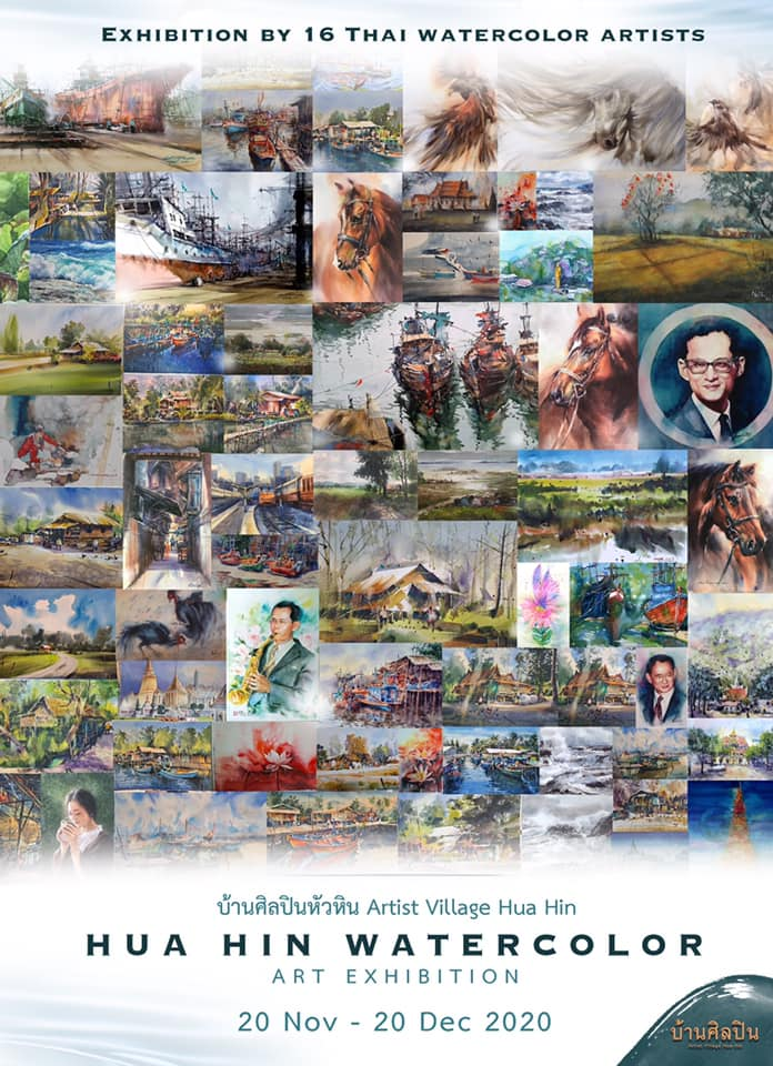 BAAN SILIPIN WATERCOLOUR EXHIBITION; HAVE YOU BEEN TO THE HUA HIN ARTISTS VILLAGE LATELY?