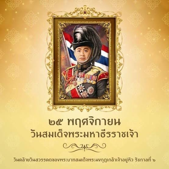 COMMEMORATING THE REIGN OF KING RAMA VI