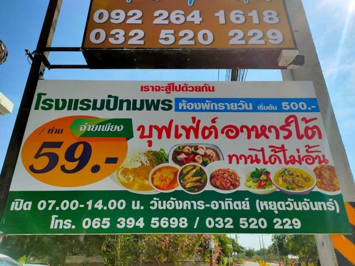 SOUTHERN THAI FOOD, ALL YOU CAN EAT FOR 59 THB!