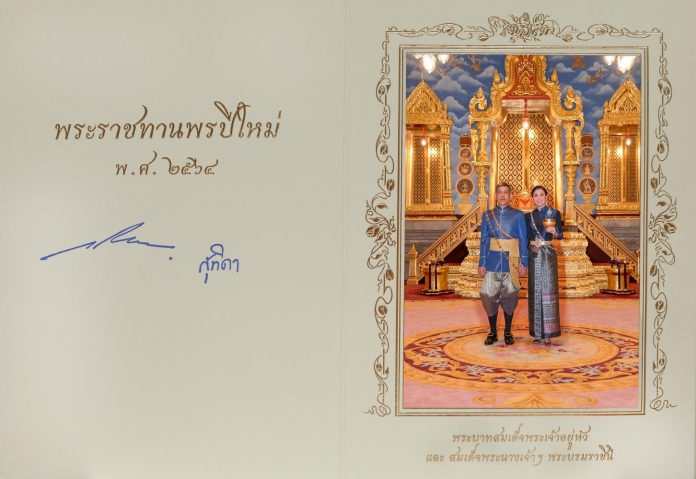 A NEW YEAR MESSAGE FROM THE KING OF THAILAND – USE VIRTUE AND WISDOM TO OVERCOME THE COVID-19 CRISIS