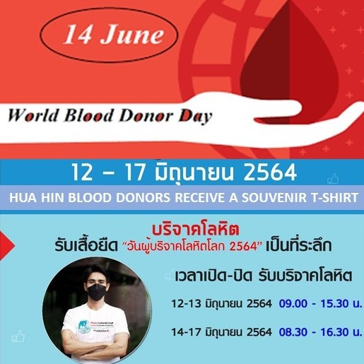 WORLD BLOOD DONOR DAY 2021,  14th June, BUT STARTING IN HUA HIN ON 12th JUNE!